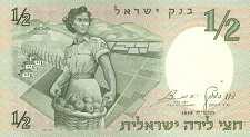 Израиль: 1/2 лиры 1958 г.