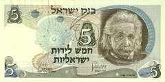 Израиль: 5 лир 1968 г.