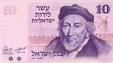 Израиль: 10 лир 1973 г.