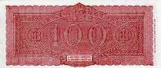 Италия: 100 лир 1944 г.