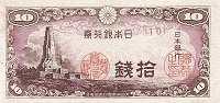 Япония: 10 сен (1944 г.)