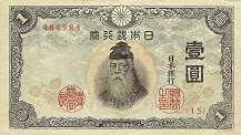 Япония: 1 йена (1943 г.)
