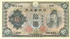 Япония: 10 йен (1943 г.)