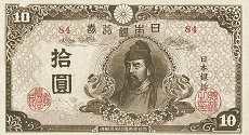Япония: 10 йен (1945 г.)