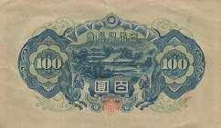 Япония: 100 йен (1944 г.)
