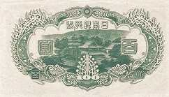 Япония: 100 йен (1945 г.)