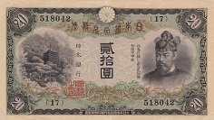 Япония: 20 йен (1931 г.)