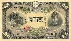 Япония: 200 йен (1945 г.)