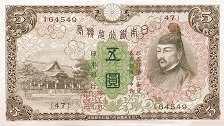 Япония: 5 йен (1930 г.)