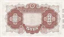Япония: 5 йен (1942 г.)