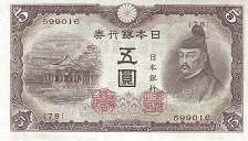 Япония: 5 йен (1943 г.)