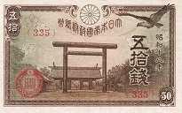 Япония: 50 сен (1942-44 г.)