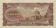 Япония: 100 йен (1953 г.)