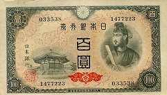 Япония: 100 йен (1946 г.)