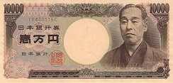 Япония: 10000 йен (1993 г.)