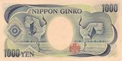 Япония: 1000 йен (1993 г.)