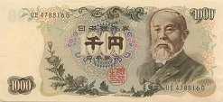 Япония: 1000 йен (1963 г.)