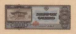 Япония: 1000 йен (1950 г.)