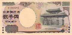 Япония: 2000 йен (юбилейная) (2000 г.)