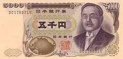 Япония: 5000 йен (1993 г.)