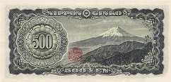 Япония: 500 йен (1951 г.)