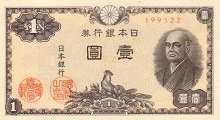 Япония: 1 йена (1946 г.)