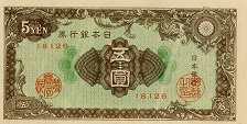 Япония: 5 йен (1946 г.)