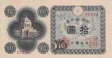 Япония: 10 йен (1946 г.)