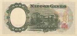 Япония: 5000 йен (1957 г.)
