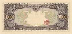 Япония: 10000 йен (1958 г.)