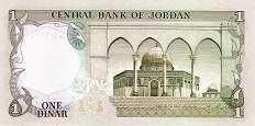 Иордания: 1 динар (1975 г.)
