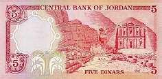 Иордания: 5 динаров (1975 г.)
