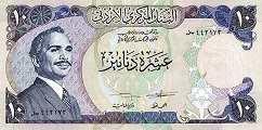 Иордания: 10 динаров (1975 г.)