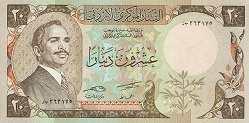 Иордания: 20 динаров 1985-88 г.