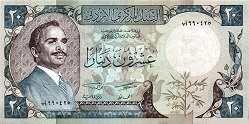 Иордания: 20 динаров 1977-85 г.