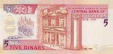 Иордания: 5 динаров 1995-97 г.