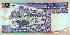 Иордания: 10 динаров 1996-2001 г.