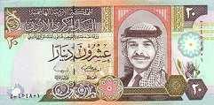 Иордания: 20 динаров 1995-2001 г.