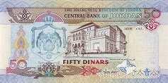 Иордания: 50 динаров 1999 г.
