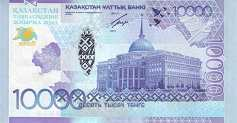 Казахстан: 10000 тенге (юбилейная) 2011 г.