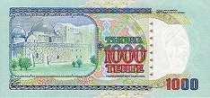 Казахстан: 1000 тенге 1994 г.