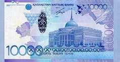 Казахстан: 10000 тенге 2012 г. (Марченко)