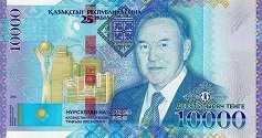 Казахстан: 10000 тенге (юбилейная) 2016 г.