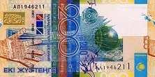 Казахстан: 200 тенге 2006 г.