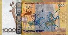 Казахстан: 1000 тенге (юбилейная) 2013 г.