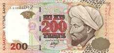 Казахстан: 200 тенге 1999 г.
