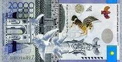 Казахстан: 20000 тенге (юбилейная) 2013 г.