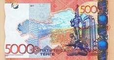 Казахстан: 5000 тенге 2011 г. (без подписи)