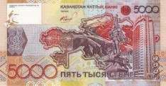 Казахстан: 5000 тенге (юбилейная) 2008 г.