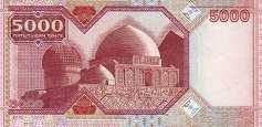 Казахстан: 5000 тенге 1998 г.